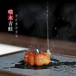 【畅陶】宜兴手工紫砂茶宠摆件个性创意可养手工茶玩喷水青蛙南瓜
