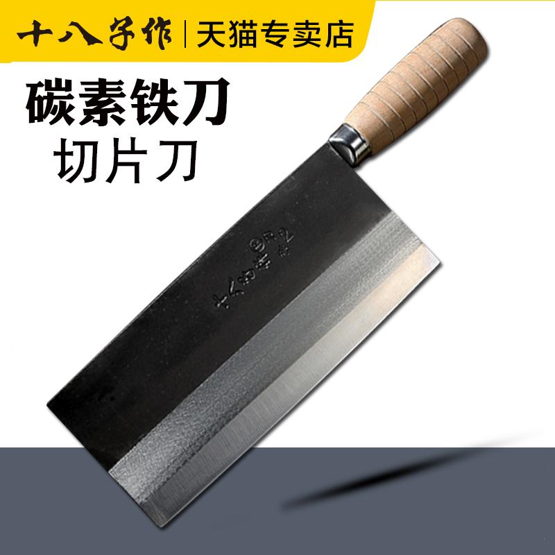 十八子菜刀家用切片切肉刀老式铁刀锋利免磨锻打锋利厨师专用菜刀