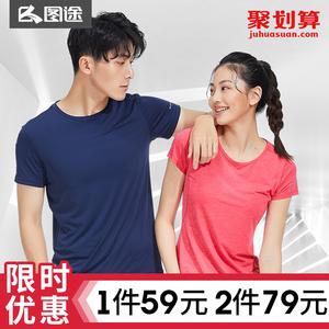 图途户外速干T恤男短袖运动跑步训练纯色冰感透气修身体T恤女弹力