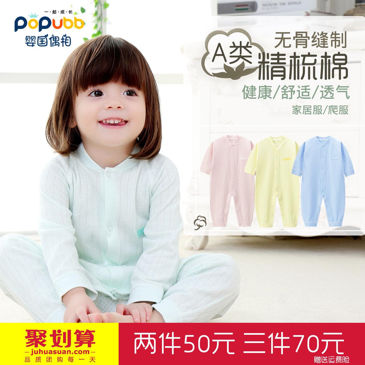 Ребенок купальник осень и зима длинный рукав ползунки осеняя модель одежда мужской и женщины ребенок пижама новорожденных одежда осень хлопок