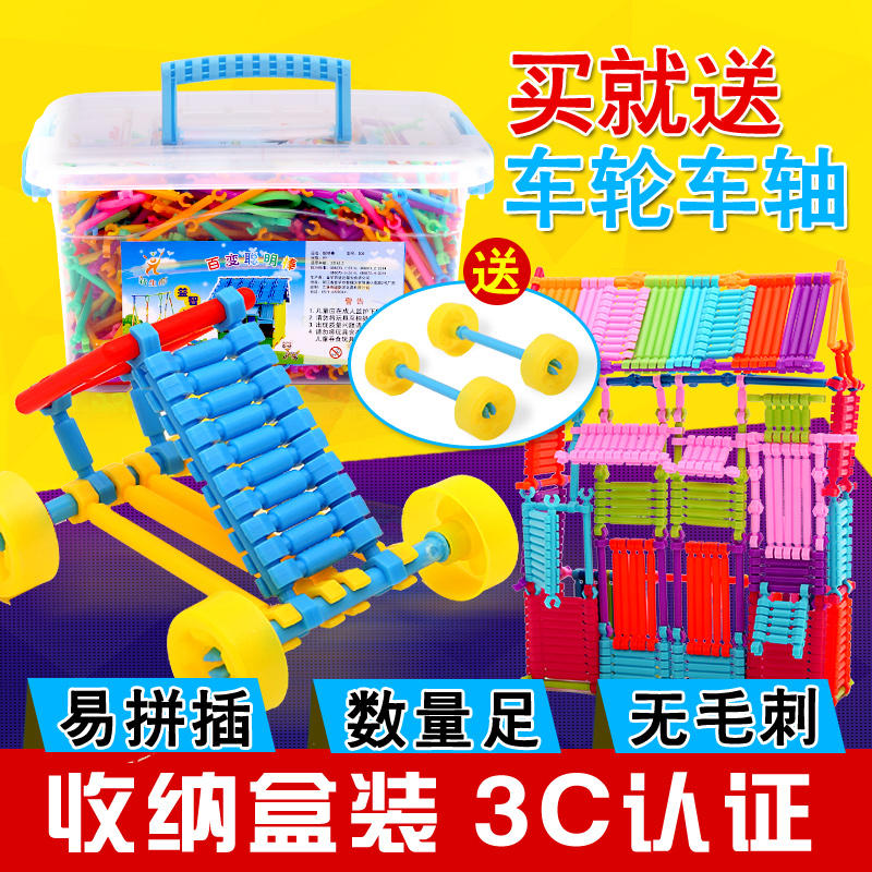 聪明棒积木塑料拼插装幼儿园男女孩1-2宝宝儿童玩具3-6周岁批发