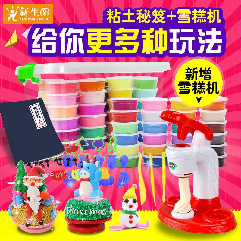超轻粘土36色橡皮泥无毒彩泥儿童手工雪花黏土套装儿童男女孩玩具