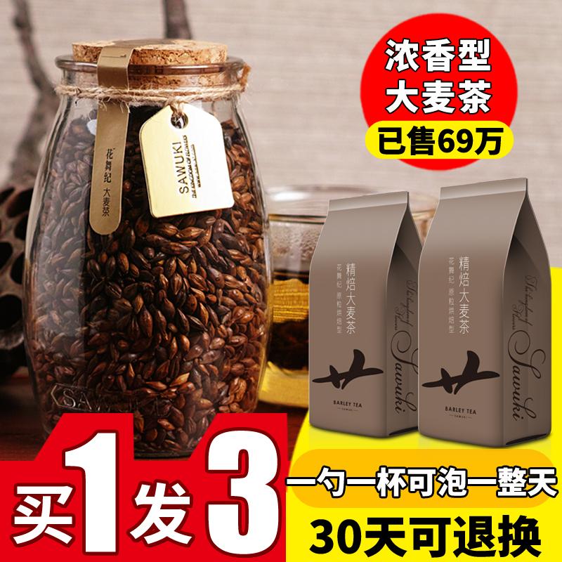 Купить 1 3 Ячмень Чай Оригинальный аромат Luzhou оптовые продажи Чай без мешка может принимать гречневый чай