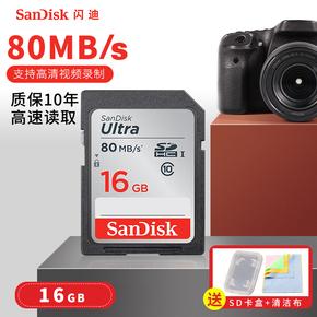 闪迪SD卡16G相机卡储存卡内存卡佳能闪存卡大卡class10 80MB高速