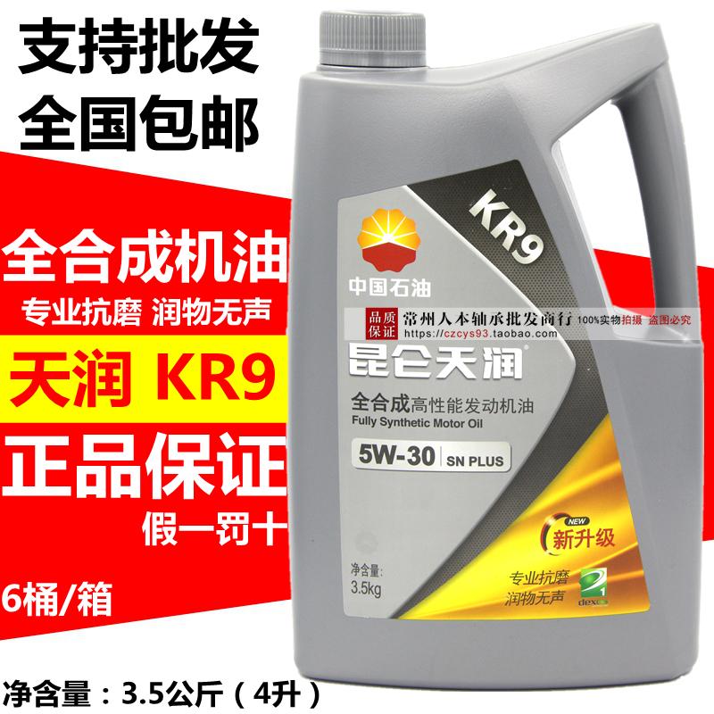 昆仑润滑油 全合成高性能汽车机油正品昆仑天润机油KR9 5W-30 4L