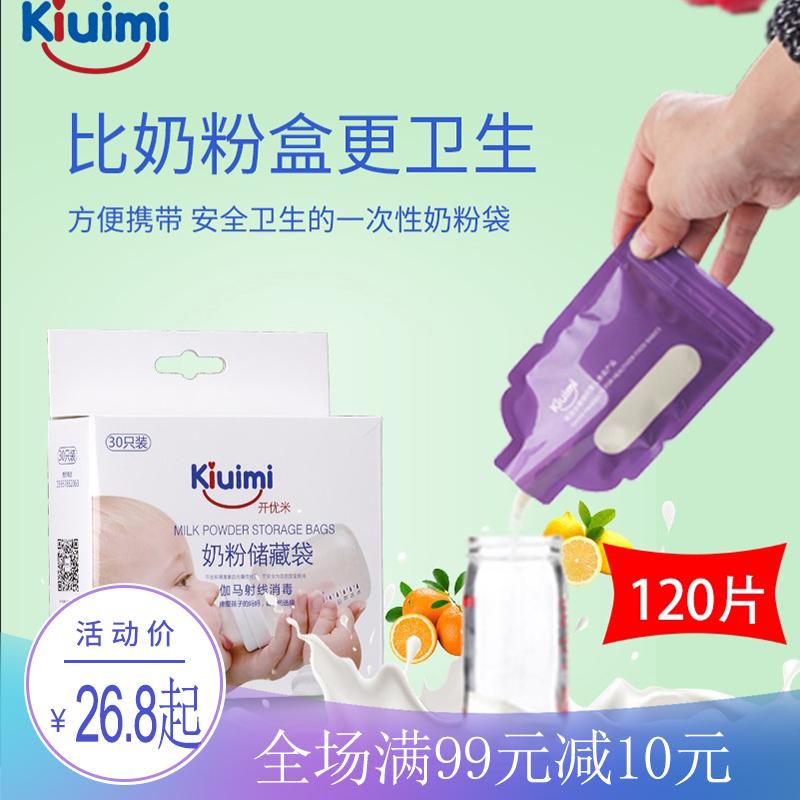 奶粉袋婴儿宝宝奶粉盒便携分装袋外出一次性储存袋迷你卡通密封袋