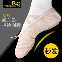 铁箭舞蹈鞋儿童女软底练功大人形体古典跳舞猫爪男女童中国芭蕾舞