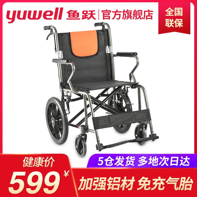 鱼跃 轮椅车H056C型 加强铝合金 可折叠折背型轻便老手动轮椅
