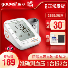 Arm type high precision blood pressure measuring instrument with fish leap electronic sphygmomanometer