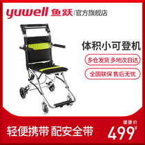 Fish Jump Portable Wheelchair Type 2000 aluminum alloy old man light folding hand push airplane wheelchair stroller Small