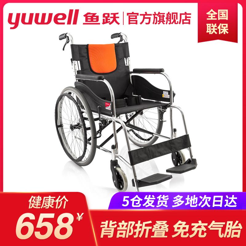 鱼跃轮椅H062C铝合金老人轻便轮椅折叠手动代步车小便携残疾人