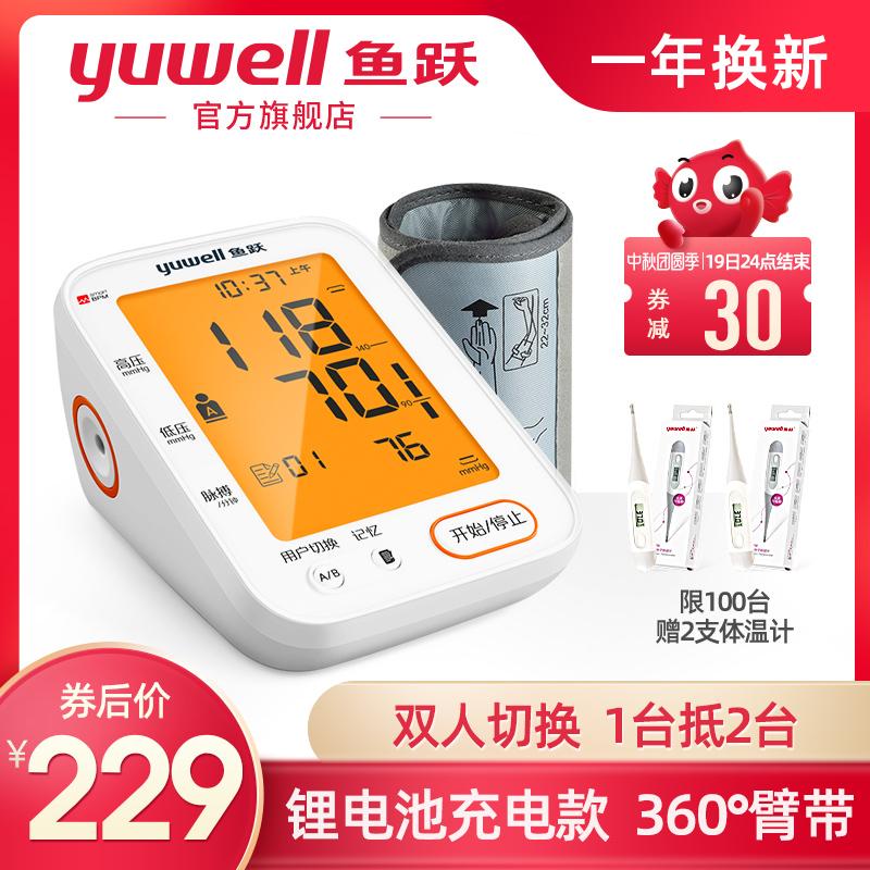 鱼跃电子血压计臂式高精准血压测量仪充电家用全自动高血压测压仪