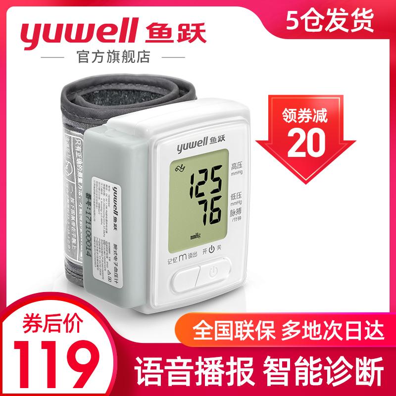 限2000张券鱼跃语音腕式8800c电子家用血压计