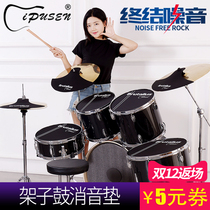 Ipusen Drum Muffler Pad mute pad Set soundproof pad drum pad rubber Five drum three cymbals four cymbals jazz drum