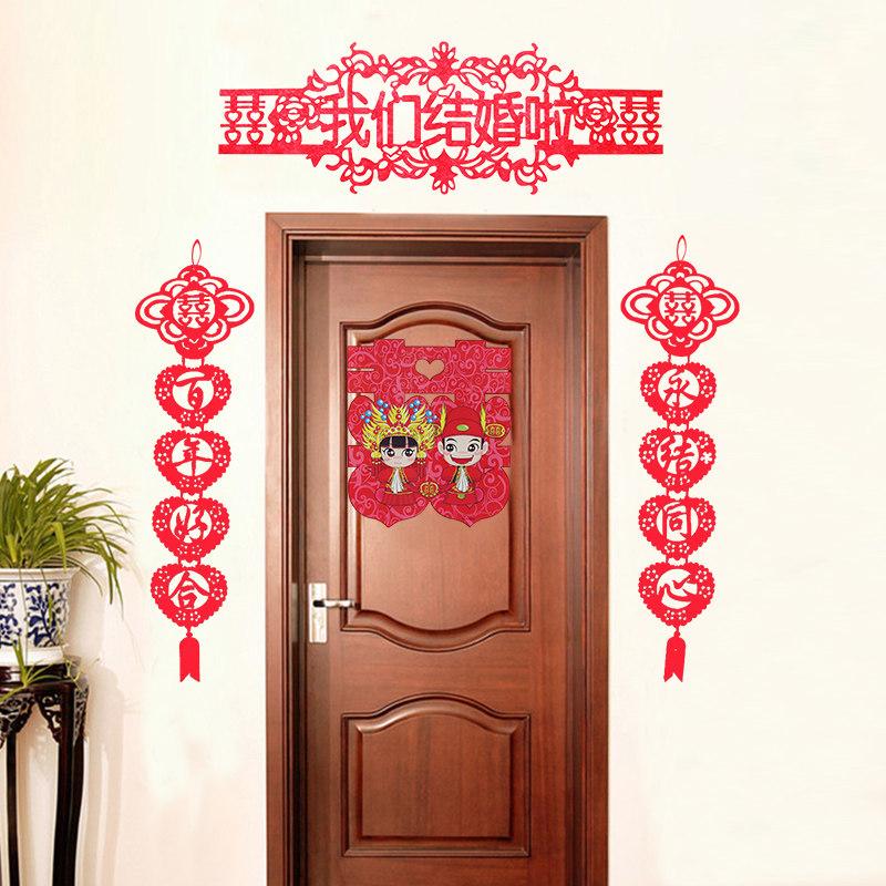 无纺布对联门贴喜字拉花婚房布置喜联新房装饰结婚门联婚庆用品