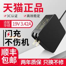 华硕笔记本充电器电源适配器电脑充电器19V3.42A原装正品通用X550C A450C Y481C adp-65电源线65Ww519l W419L
