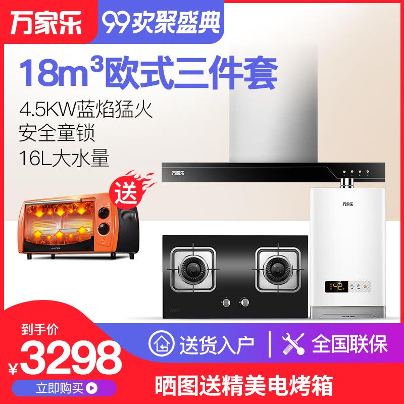 万家乐 T1+K461+V16油烟机燃气灶燃气热水器16升烟灶燃热套装组合