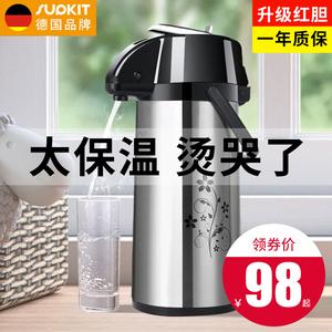 德国按压式保温壶家用大容量开水保温瓶不锈钢暖壶气压式热水瓶