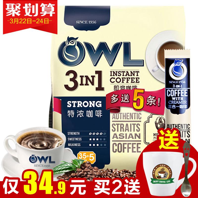送杯新加坡owl貓頭鷹咖啡特濃越南 速溶咖啡三合一條裝800g粉