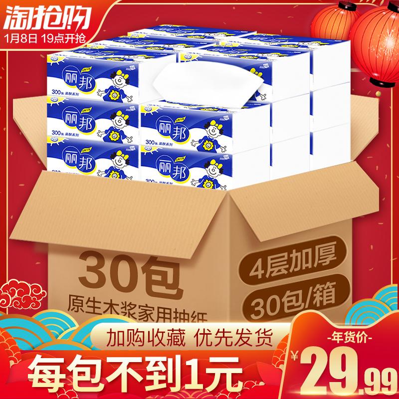丽邦纸巾抽纸家庭装30包批发整箱餐巾纸家用实惠装面巾纸卫生纸抽