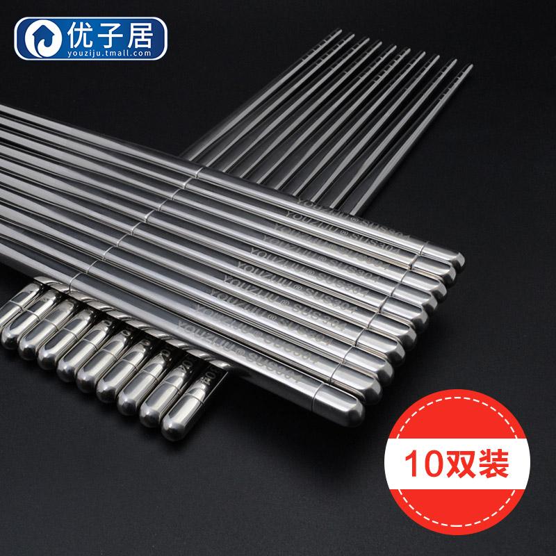 優子居 304不鏽鋼筷子中式 家用防滑筷子家庭裝隔熱餐具10雙裝