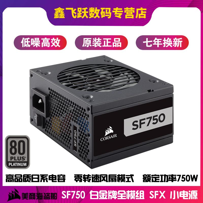 美商海盗船SF750海盗船额定750W全模组台式主机SFX迷你小电源静音