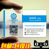 Business Card Making free design double-sided Printing bank financial loan custom-made high-grade personality QR Code PVC transparent Scrub Special paper personal custom car card