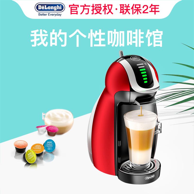 雀巢多趣酷思胶囊咖啡机 全自动家用意式Delonghi/德龙 EDG466.RM