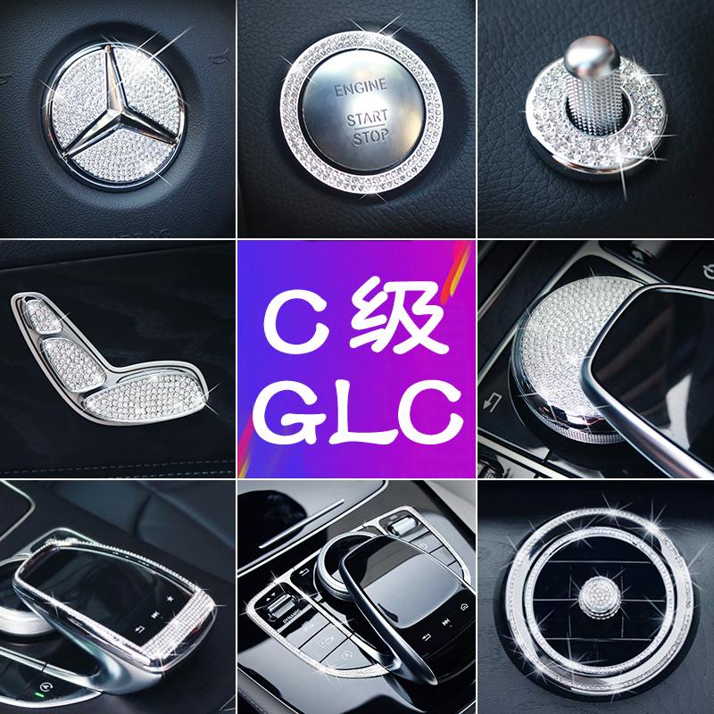 适用奔驰新C级c180l c200l改装 glc260 GLC300内饰贴中控装饰贴钻