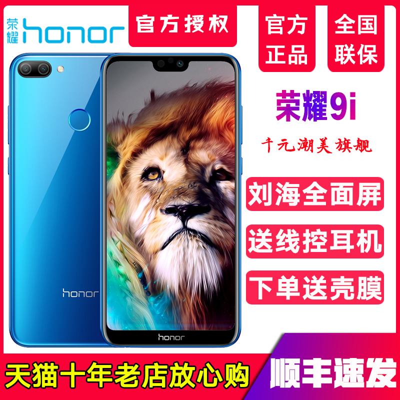 【顺丰包邮】华为honor /4g全面屏11月20日最新优惠