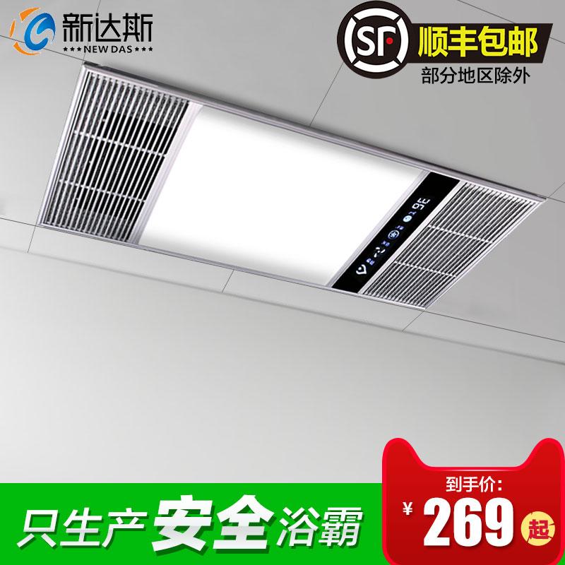 集成吊顶风暖浴霸暖风机卫生间嵌入式LED灯300x600家用浴室取暖器