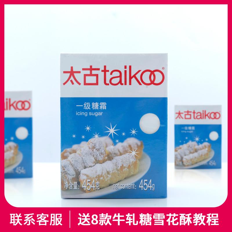 Taikoo太古糖霜 一级糖霜454g  糖粉细砂糖蛋糕面包饼干装饰原料