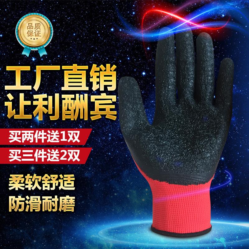 手套劳保浸胶塑胶工地干活工作薄款加厚橡胶手套耐磨防滑单只右手