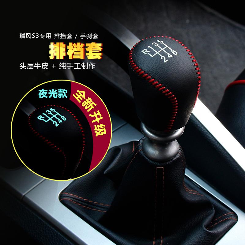 江淮瑞風1代2代S3排擋套手刹套2016款S2改裝 真皮頭層牛皮包郵