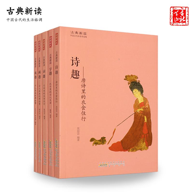 诗趣--唐诗里的衣食住行/字趣--汉字里的古人生活/词趣--宋词里的衣食住行/戏趣--古人写戏的那些事/古典新读-中国古代的诗书意趣4