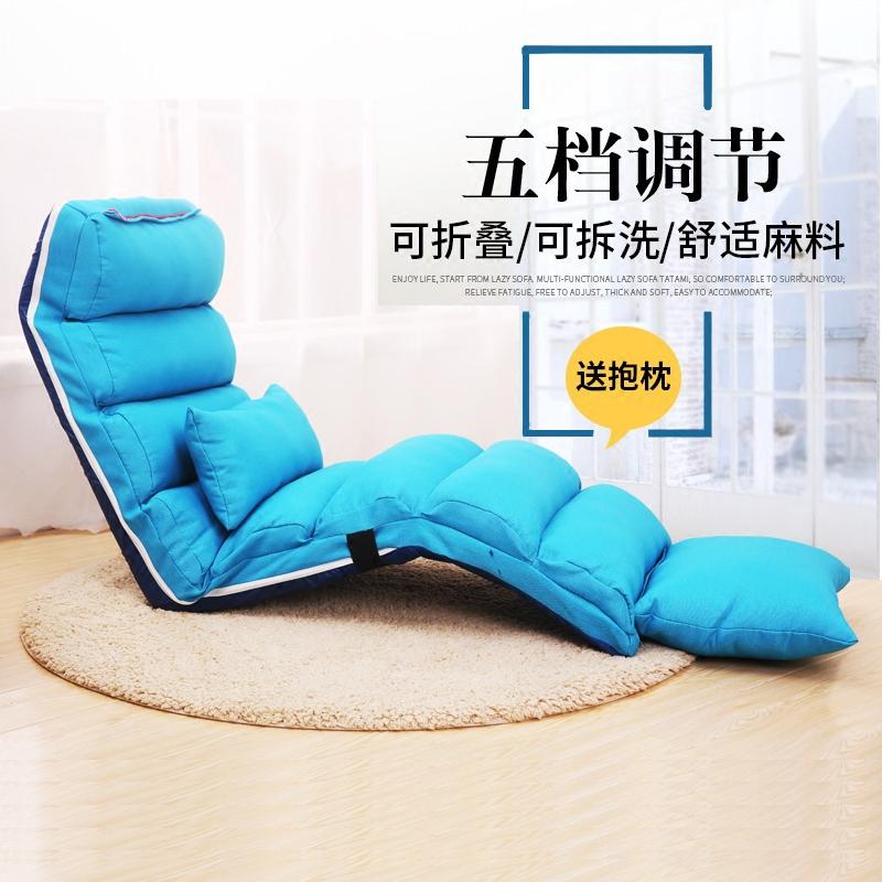 懒人沙发床单人加长折叠榻榻米休闲椅飘窗垫电脑床上靠背贵妃躺椅