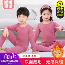 【嘟嘟童话】儿童无痕加绒保暖内衣