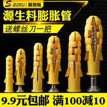 Expansion tube small yellow fish expansion screw bolt swelling bolt plug Wall plug 6 8 10mm plus hard lengthening self-tapping screws