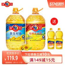 多力非转基因玉米油+葵花籽油7.36L物理压榨食用油桶装家用油