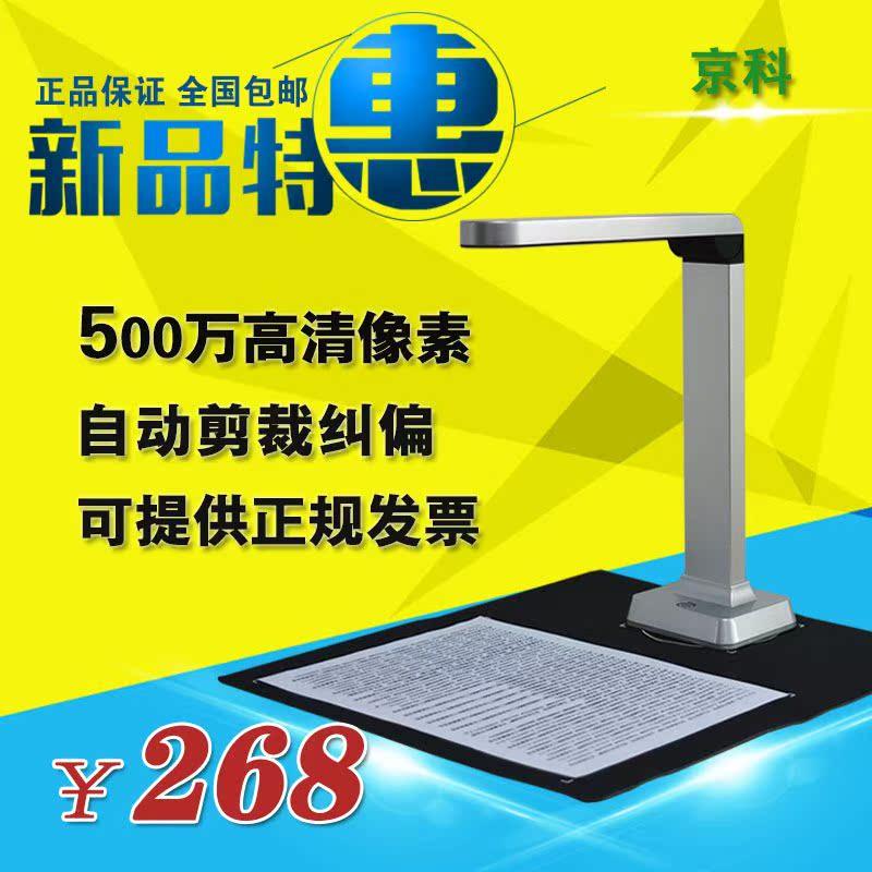 京科JK500H高拍儀 A4便攜式掃描儀高速 便攜500萬像素高清多拍儀