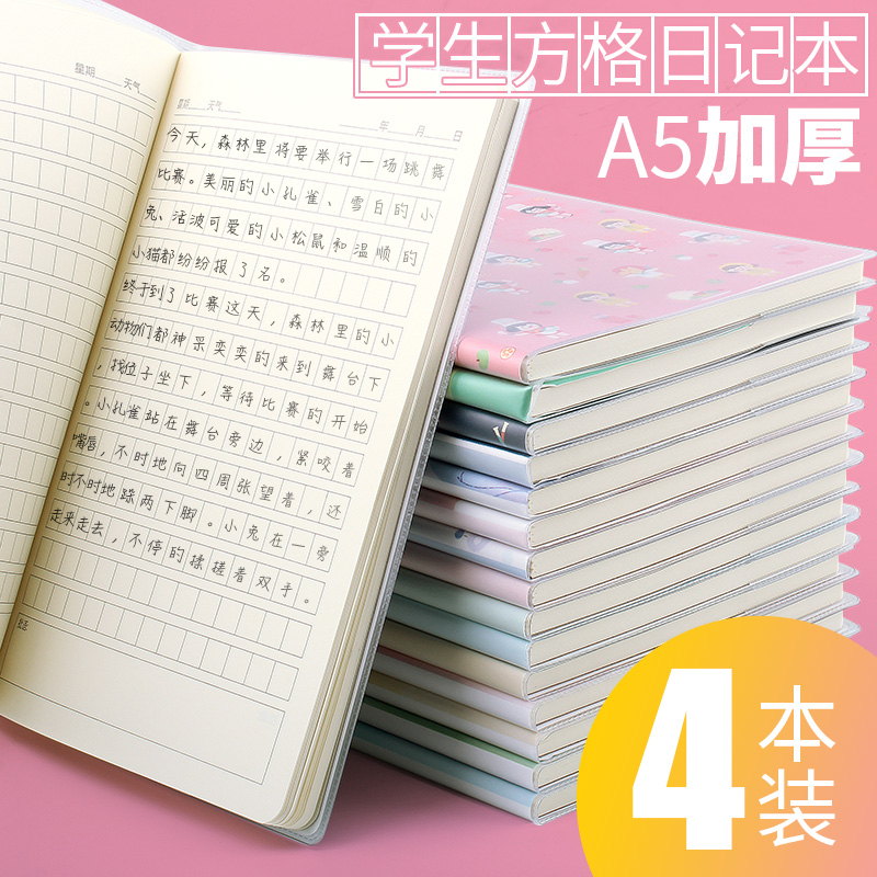 4本套装学生日记本小方格胶套本一二年级阅读摘记周记a5加厚小孩儿童男女小学生用读书笔记本子简约创意