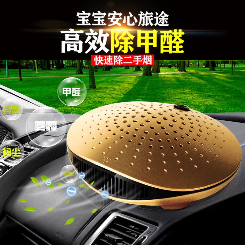 智能车载净化器除甲醛PM2.5车用负离子带香薰功能除烟