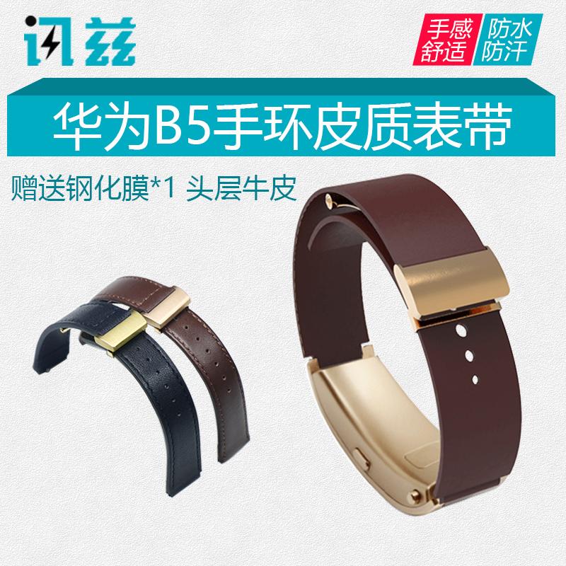 讯兹华为手表带男huawei b5手环表带手慢无