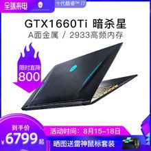 THUNDEROBOT雷神911ME暗杀星2代十代酷睿i7-10750H笔记本电脑15.6英寸GTX1660Ti全面屏轻薄吃鸡游戏本