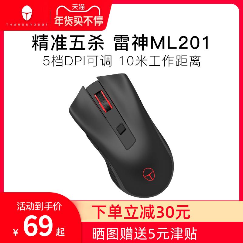 雷神ML201无线鼠标非蓝牙电竞吃鸡游戏鼠标电脑办公