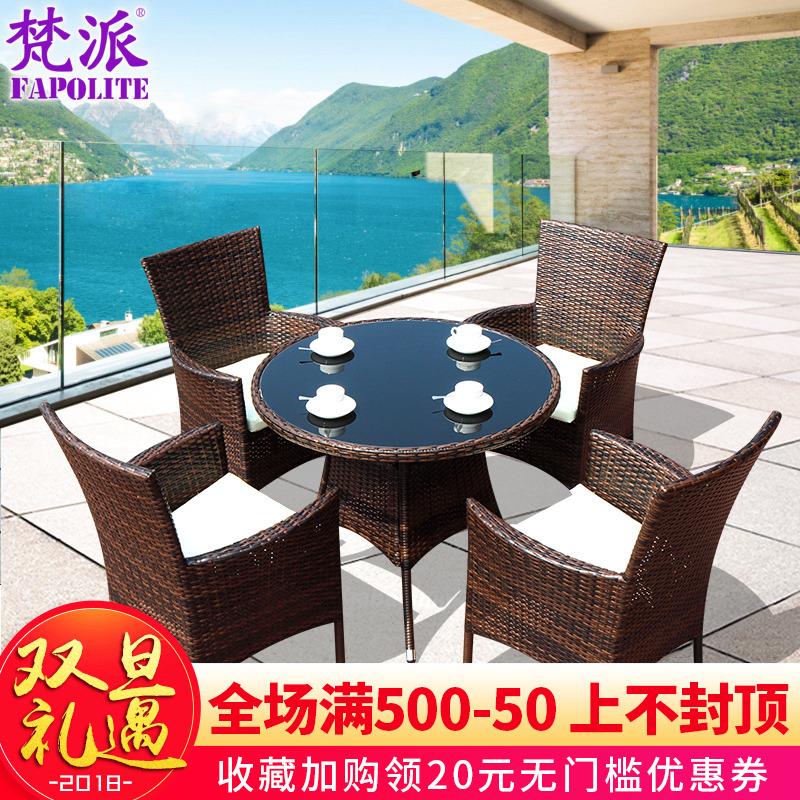 阳台桌椅组合简约酒吧休闲椅子室外铁艺藤椅三五件套户外藤编家具