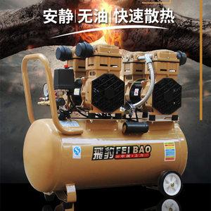 飞豹气泵空压机小型220V木工高压家用静音无油装修喷漆空气压缩机