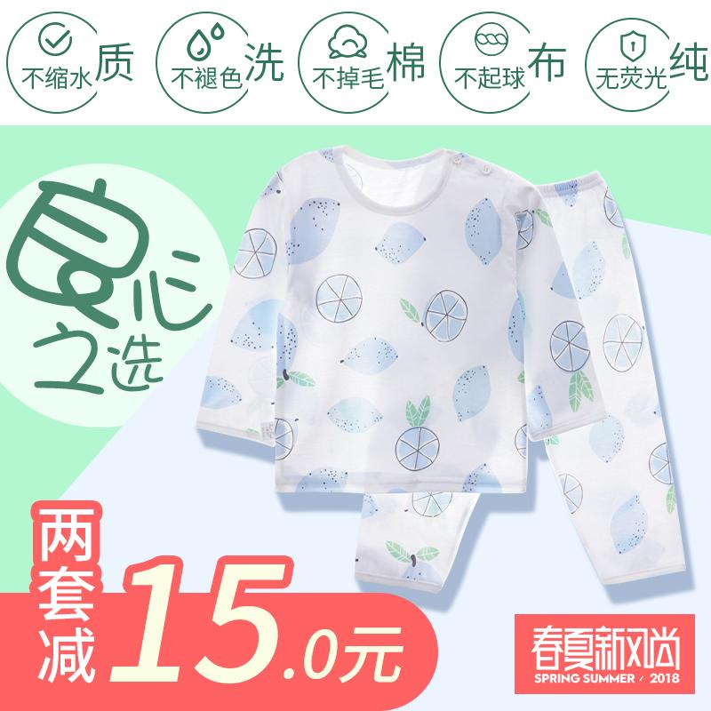 宝宝内衣竹纤维超薄款儿童睡衣套装男童女童秋衣空调衣服婴儿夏装