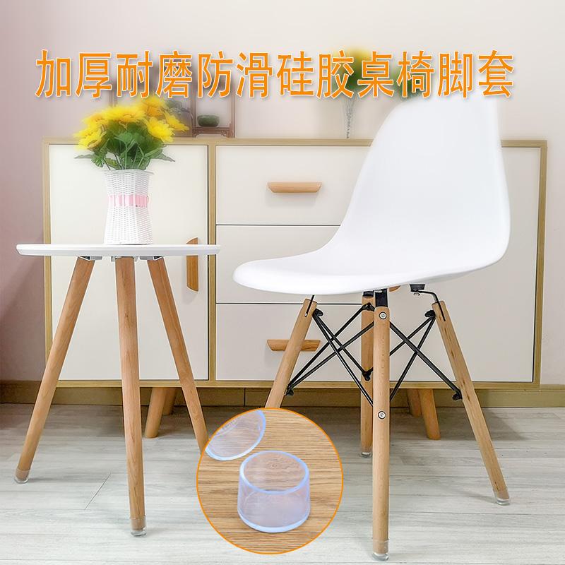 硅胶桌椅脚套透明椅子脚套凳子脚套防滑脚垫桌椅腿保护套加厚耐磨