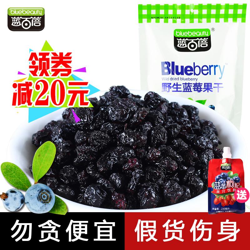 蓝百蓓大兴安岭野生蓝莓果干240g/袋原味东北蓝莓干蜜饯无添加剂